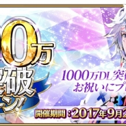 FGO PROJECT、『Fate/Grand Order』で1000万DL突破キャンペーン…SR1騎プレゼントや強化成功・大成功2倍、特別ログボ、聖晶石30個プレゼントなど