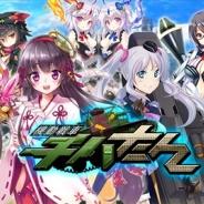 DMMゲームズ、戦車×美少女の新感覚ディレクションRPG『機動戦車チハたん』が事前登録受付中 6月3日よりオープンβテストを開始