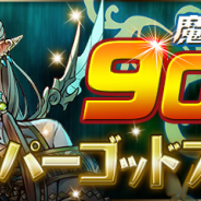 ガンホー、『パズドラ』で「魔法石9個!9000万DL記念スーパーゴッドフェス」を明日6月16日12時より開始すると予告!