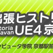 出張ヒストリア「Unreal Engine 4」京都勉強会を5月15日に開催 モバイル・VR・建築など様々な事例を交えた豪華5本立て