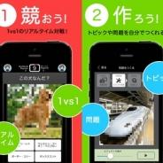 CMサイト、リアルタイム対戦型の画像当てクイズアプリ『QuizNanda』iOSアプリ版をリリース