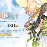 サンボーンジャパン、『ドールズフロントライン』でM4A1のスキンが貰えるビンゴイベント「不思議の国の旅」を8月1日より開催!