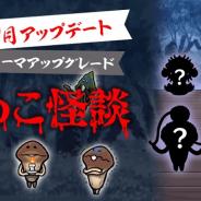ビーワークス、『NEOなめこ栽培キット』でテーマ「なめこ怪談」のアップグレードができるバージョンを配信!