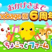 ドリコム、農園育成ゲーム『ちょこっとファーム』のmobage版が2月19日に6周年! 期間限定キャンペーンを開催中