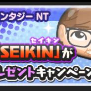 レベルファイブとNHN PlayArt、『妖怪ウォッチ ぷにぷに』で「「HIKAKIN」と「SEIKIN」が妖怪ぷにに!?プレゼントキャンペーン」を開催