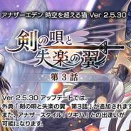 WFS、『アナザーエデン』でVer 2.5.30アップデート「剣の唄と失楽の翼 第3話」を公開! 「ツキハ(CV:相沢舞)」のアナザースタイルが登場