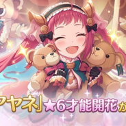 Cygames、『プリコネR』に「アヤネ」の「★6才能開花」が登場!