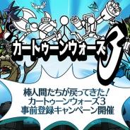 ゲームヴィルジャパン、1月末配信予定の戦略ディフェンスゲーム『カートゥーンウォーズ3』の事前登録キャンペーンを本日より実施