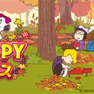 カプコン、『スヌーピードロップス』が5周年プレゼントキャンペーンを開催 アイコンやメインビジュアルが秋のデザインになって登場