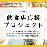 おでかけメディア「aumo」、新型コロナ感染拡大に伴い経済的打撃を受ける飲食店のための「飲食店応援プロジェクト」を実施