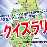 ガンホー、TVアニメ『パズドラクロス』で伊豆半島「パズドラクロス×スーパークイズラリー」を開催 『パズドラレーダー』との連動も実施
