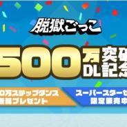 UUUM、『脱獄ごっこ』で「500万DL突破記念CPを開催! 記念エモート配布や「スーパースターセット」を期間限定で販売!
