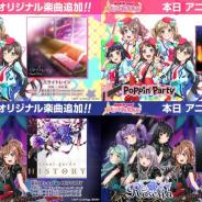 ブシロードとCraft Egg、『ガルパ』でRoseliaとPoppin'Partyのオリジナル楽曲&アニメMVを追加!