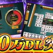 エイチーム、『麻雀 雷神 -Rising-』が累計800万DLを突破 ログイン時に称号や「上級卓チケット」がプレゼントされるキャンペーンを実施