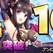 37Games、転生系ライトノベル型ゲーム『魔王と100人のお姫様』の事前登録者が10万人達成! 10連続ガチャとSR魔将をプレゼント