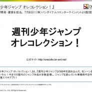 【速報1】ドリコム、『週刊少年ジャンプ オレコレクション!』の開発・運営担当と明らかに 『みんゴル』についてもコメント