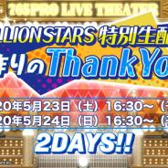 ドワンゴ、『「THE IDOLM@STER MILLION LIVE!」 MILLIONSTARS特別生配信」を5月23・24日に配信決定! 田所あずさ・山崎はるかが出演!