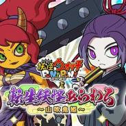 レベルファイブとNHN PlayArt、『妖怪ウォッチ ぷにぷに』で新シリーズとなるイベント「転生妖怪あらわる~山吹鬼姫~」を開催!