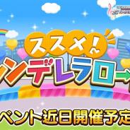 バンナム、『デレステ』で期間限定イベント「ススメ ! シンデレラロード」を1月11日15時より開催!
