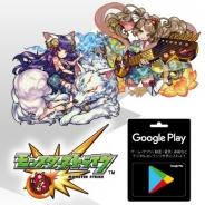 「Google Play ギフトカード モンストキャンペーン!」が本日スタート…購入金額に応じてアイテムがもらえるシリアルコードをプレゼント