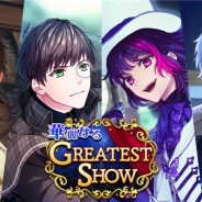 MAGES.、『B-PROJECT 無敵*デンジャラス』で期間限定イベント「華麗なる GREATEST SHOW」を9月4日より開催!