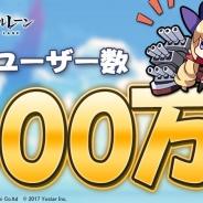 Yostar、『アズールレーン』の登録者数が300万人突破! メンテナンス終了後にアイテムをプレゼント