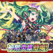 任天堂、『ファイアーエムブレム ヒーローズ』で神階英雄「玉座の少女 ソティス」が登場する神階召喚イベントを7月31日16時より開催!