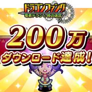 トイディア、『ドラゴンファング』が200万ダウンロードを達成! 記念イベント「超竜神祭」を開催