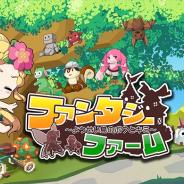 コムシード、ほのぼの農場箱庭ゲーム『ファンタジーファーム』の事前DLを開始! 正式サービスは9月3日12時より開始予定
