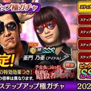 セガゲームス、『龍が如くONLINE』で「亜門丈」と「亜門乃亜」が新SSRで登場!