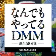 DMM、グループが展開する58事業を幅広く紹介するブランドCMを全国で放映開始 全15パターンのCM映像を社内チームで内製