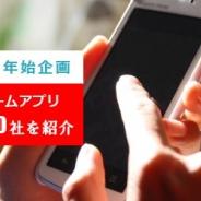 """【特集】2017年上半期は""""この新作ゲームアプリ""""に注目!! 業界人期待の提供20社を紹介"""