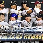 gloops、『大熱狂!!プロ野球カード』で「2016 Season2」カードを配信開始 人気イベント「 ヴィクトリーオーダー 」も開催