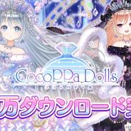 ユナイテッド、『CocoPPa Dolls』で10万DL突破記念CPを開催! 新・星6ガチャ「MoonLight Devil」近日登場予定