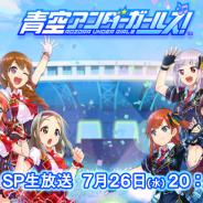 【速報2】スクエニ、『青空アンダーガールズ!』のライブを年内に開催決定!