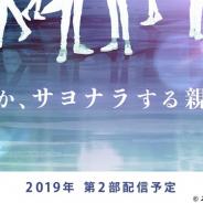 コロプラ、『DREAM!ing(ドリーミング!)』のメインストーリー第2部の制作を決定!