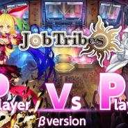 DAE、ブロックチェーンゲーム『JobTribes』でPvPアリーナ(β版)サービス開始