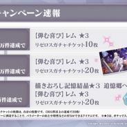 セガ、『Re:ゼロから始める異世界生活 Lost in Memories』事前登録が30万を突破! ガチャチケット20枚がプレゼント