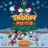 カプコン・モバイル、 『スヌーピードロップス』が可愛い冬の装いにアップデート 新イベントの「ウィンターダンジョン」も開催