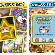 Almond Software、Android向けパズルゲーム『ネコネコ』を配信開始