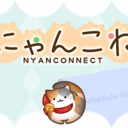 AMG GAMES、可愛い猫たちをくっつけて遊ぶパズルゲーム『にゃんこね』の配信を開始!