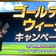 サイバード、『BFBチャンピオンズ2.0』で「ゴールデンウィークキャンペーン」を開始 スカウトチケット大量GETのチャンス!