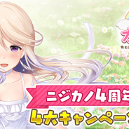 アンビション、よめいく恋愛SLG『虹色カノジョ2d』で4周年記念4大キャンペーンを開催!