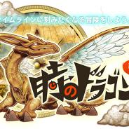グッド・フィール、『時のドラゴン』Android版を配信開始…タイムラインで行動を記録・閲覧できるRPG
