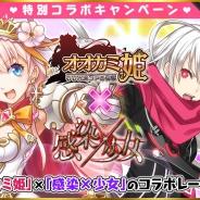 KADOKAWA、『感染×少女』がヤマハミュージックエンタテインメントの『オオカミ姫 』とのコラボイベントを開催
