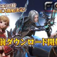 ガーラジャパン、『FOX-Flame Of Xenocide-』の正式サービス開始を12月6日13時に決定! 本日より先行ダウンロードを開始!