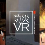 VR/MR事業を手がけるアイデアクラウド、教育コンテンツ「防災VR」に新しいラインナップ…子供もできる単眼HMDとの組み合わせた内容も
