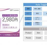 オプト、Auto Tagging AI技術により、広告クリエイティブの運用改善を高速化する仕組みを構築