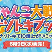 KADOKAWA、「にゃんこ大戦争 ナゾトキブック ナゾトキでIQ爆上がりにゃ編」を発売開始
