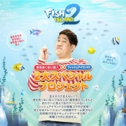 NHN ハンゲーム、2月配信予定の新作『フィッシュアイランド2』で芸人の諸見里大介さんを起用した動画コンテンツを1月20日より順次公開!